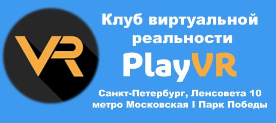 Визитка PlayVR.png